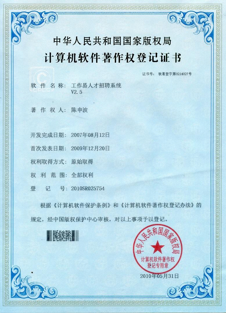 工作易人才招聘系统 国家计算机版权证书